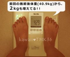 リフィート9回目は、前回の施術後体重より2kgも重くスタート