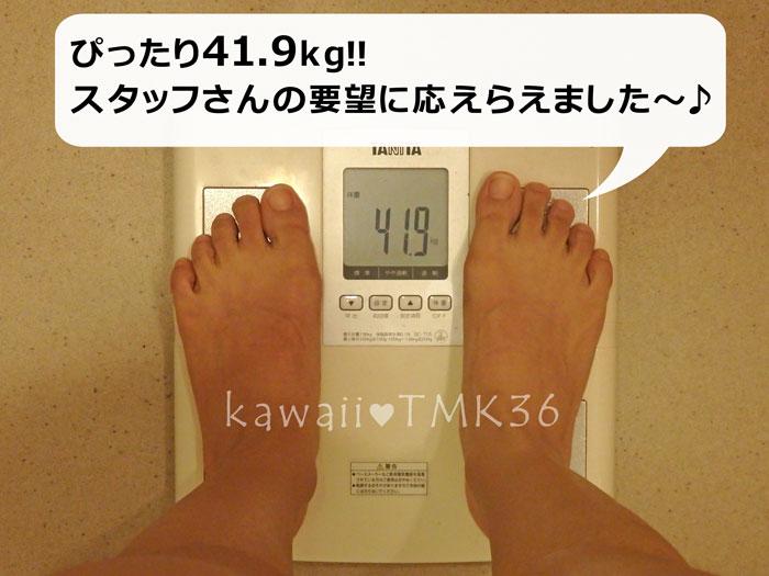 10回目の施術前体重は41.9kg
