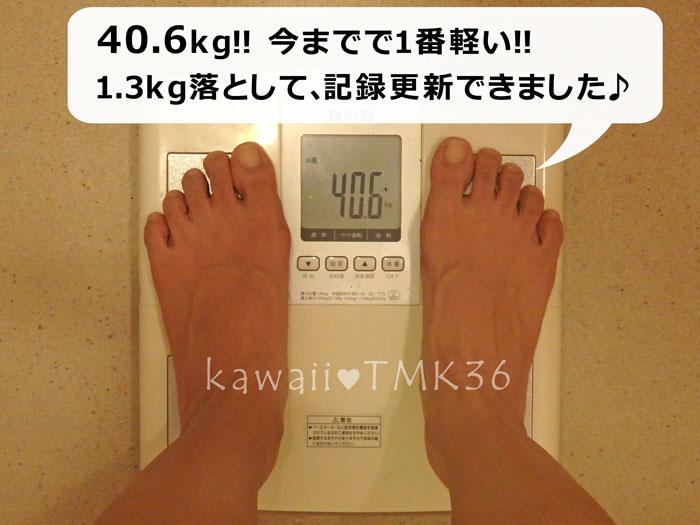 10回目の施術前体重は40.6kgで記録更新!
