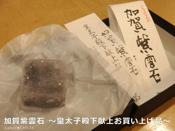 加賀紫雲石は、皇太子殿下献上お買い上げ品