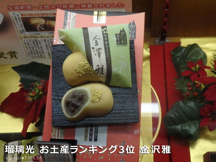 瑠璃光 お土産ランキング第3位 金沢雅