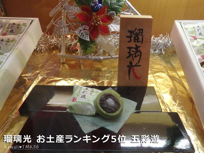 瑠璃光 お土産ランキング第5位 五彩遊