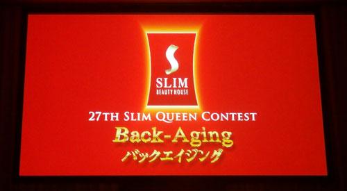 2015年のスリムクイーンコンテストは、バックエイジング(若返り)がテーマ
