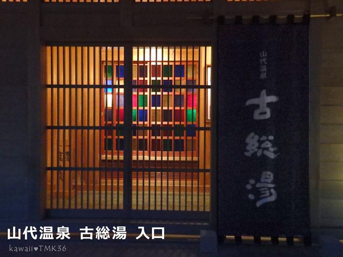 山代温泉 古総湯の入口