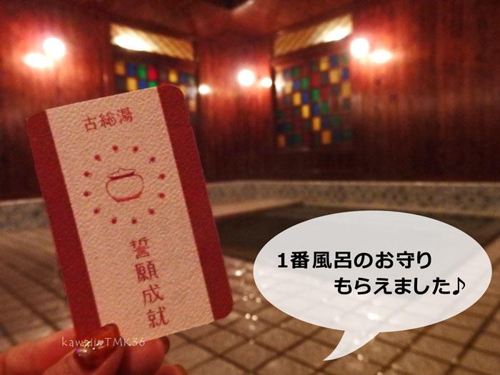 山代温泉 古総湯でもらえる1番風呂お守り