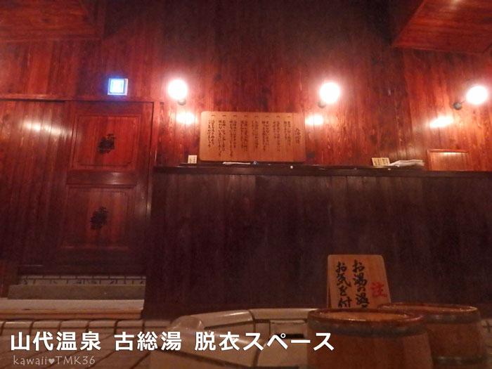 山代温泉 古総湯の脱衣スペース