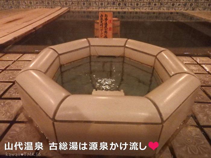 山代温泉の古総湯は、源泉かけ流し♪