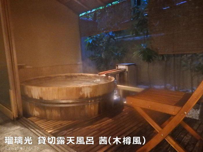 山代温泉 瑠璃光の貸切露天風呂 茜(木樽風)