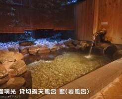 山代温泉 瑠璃光の貸切露天風呂 藍(岩風呂)