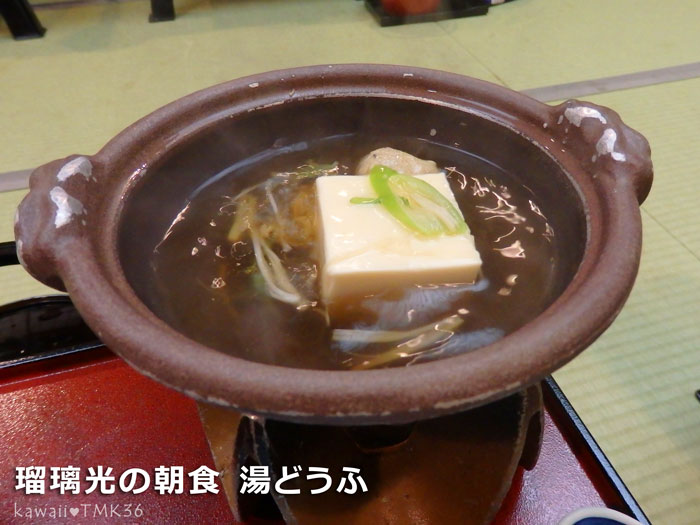 瑠璃光の朝食 湯豆腐