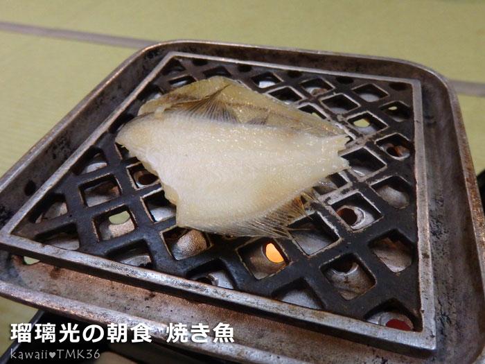 瑠璃光の朝食 焼き魚