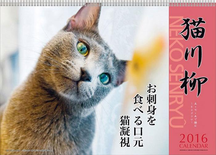 猫川柳カレンダー2016