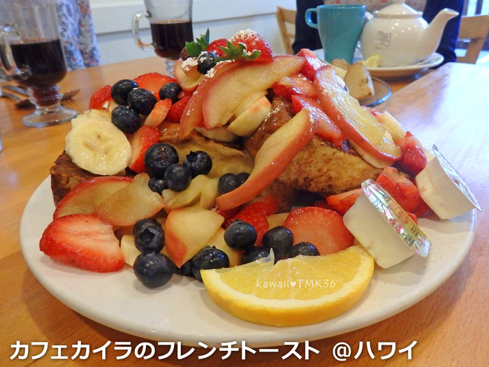 ハワイのCafe Kaila(カフェ カイラ)のフレンチトースト