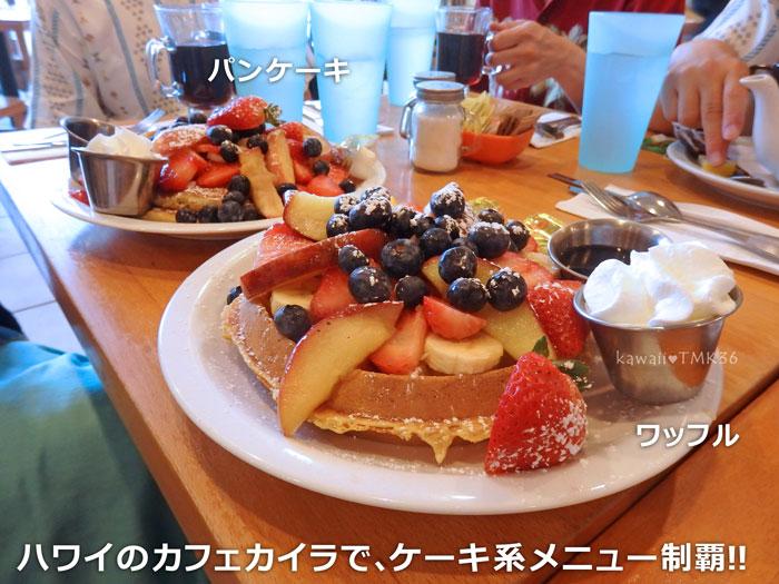ハワイのCafe Kaila(カフェ カイラ)で、パンケーキ、ワッフル、フレンチトーストを制覇!