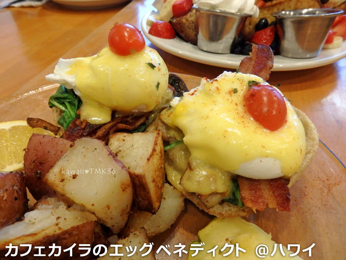 ハワイのCafe Kaila(カフェカイラ)のエッグベネディクト