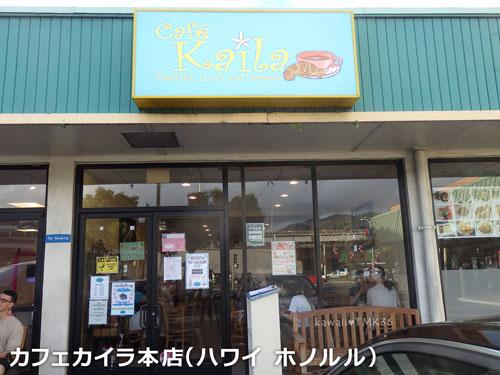 カフェカイラ本店(ハワイ ホノルル)