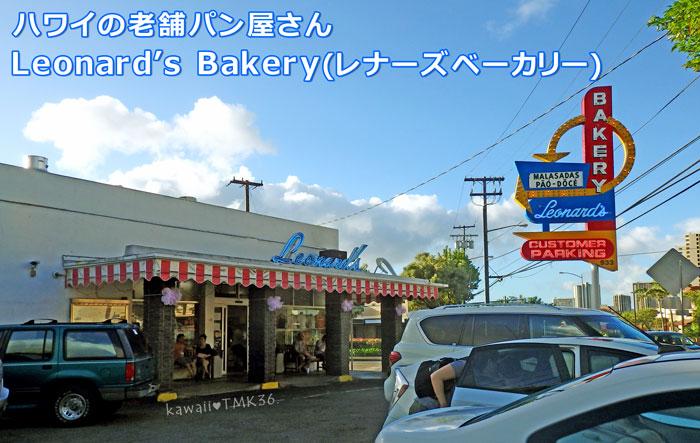 ハワイの老舗パン屋さん Leonard's Bakery(レナーズベーカリー)