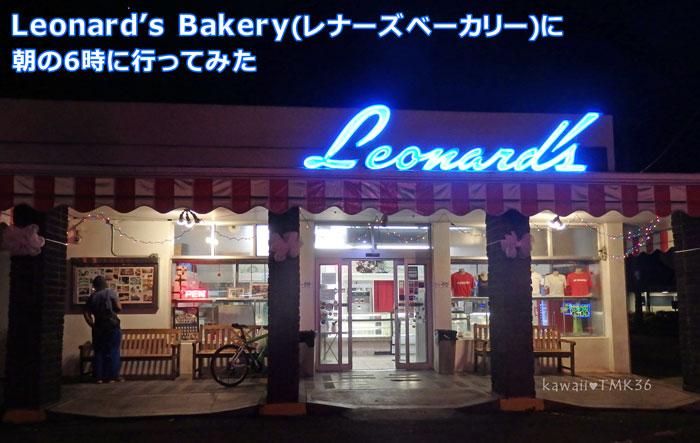 ハワイのLeonard's Bakery(レナーズベーカリー)に朝の6時に行ってみた!