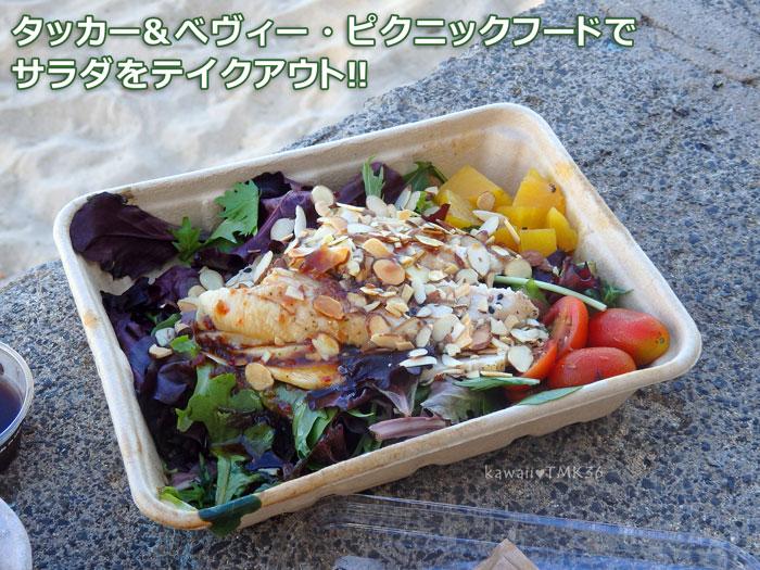 タッカー&べヴィー・ピクニックフードで、サラダをテイクアウト!