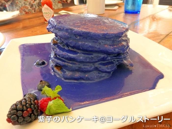 ハワイで話題の紫のパンケーキ!Yogur Story(ヨーグルストーリー)