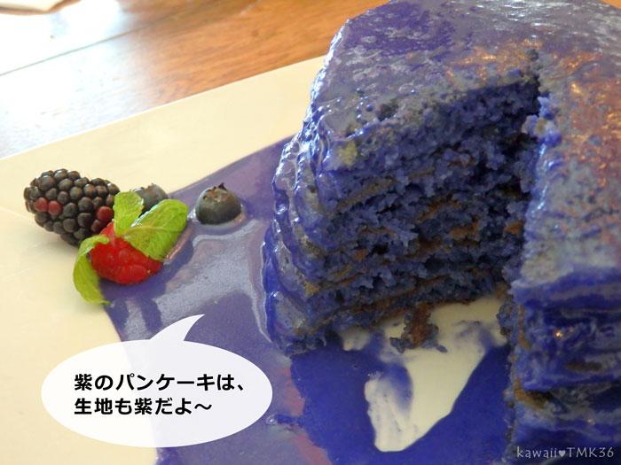 Yogur Story(ヨーグルストーリー)の紫のパンケーキは、生地までしっかり紫!