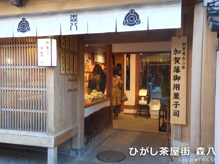 ひがし茶屋街 加賀藩御用菓子司 森八