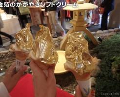 金沢 ひがし茶屋街 箔一の金箔のかがやきソフトクリーム