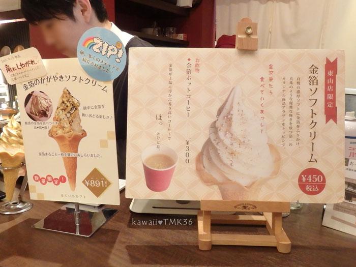 箔一のソフトクリームは、めちゃくちゃ美味しい♪
