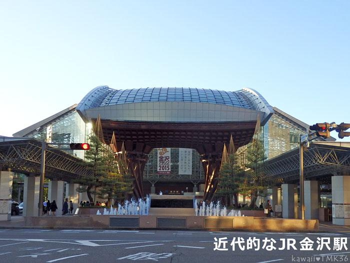 近代的なJR金沢駅!