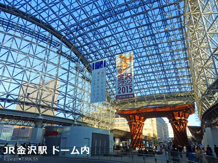 JR金沢駅のドームを見上げる