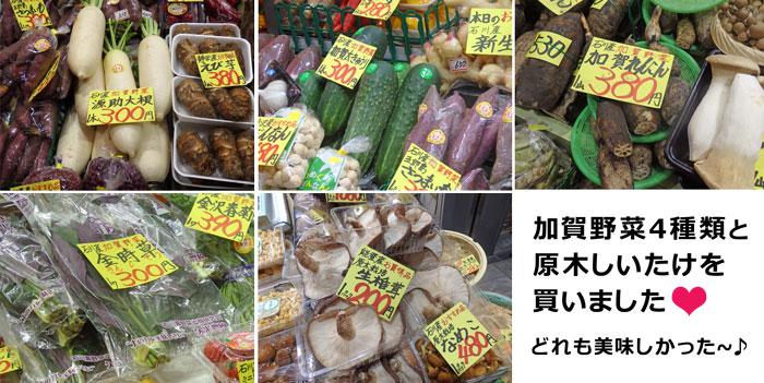金沢 近江町市場で、加賀野菜4種類と原木しいたけを自分用のお土産に♪