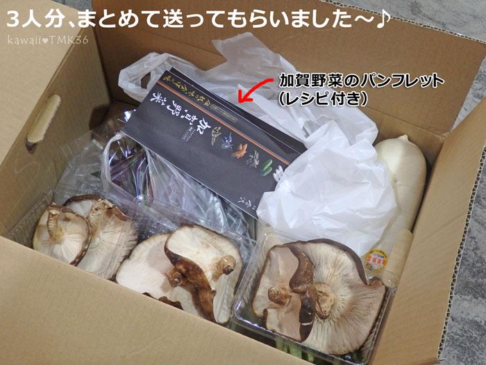 自分用お土産の加賀野菜は、郵送してもらいました