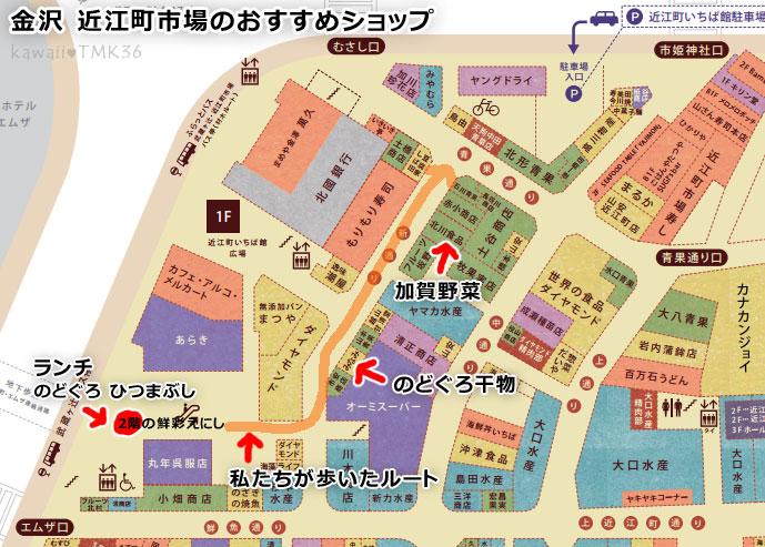 金沢 近江町市場のおすすめショップ♪