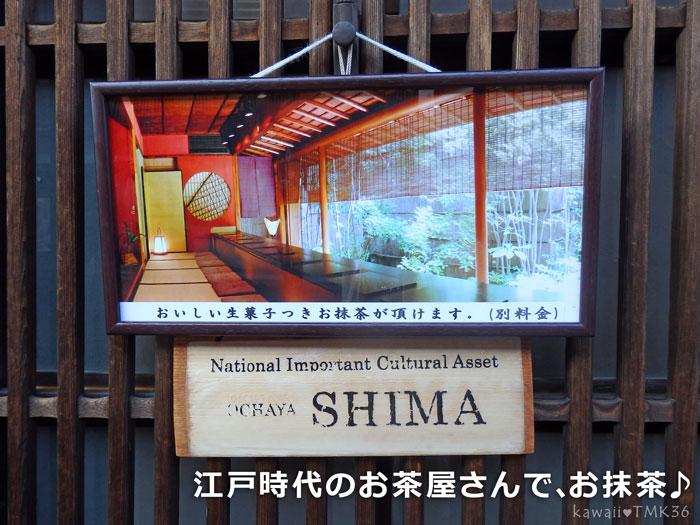 江戸時代のお茶屋さんで、お抹茶休憩♪