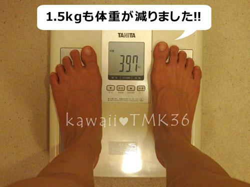 リフィート13回目、施術後の体重