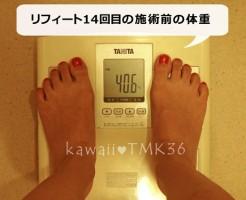リフィート14回目の施術前の体重
