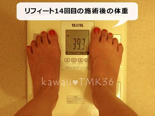 リフィート14回目の施術後の体重