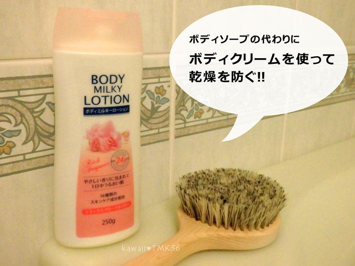 ボディソープの代わりに、ボディクリームを使って、乾燥を防ぐ!