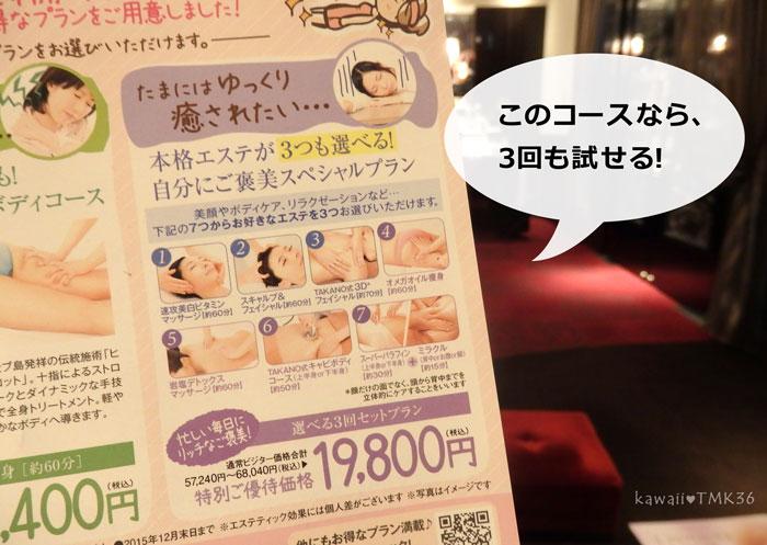 たかの友梨のエステ3回19800円