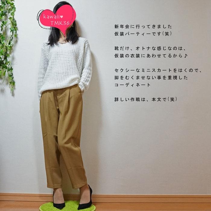 脚をむくませないのを重視したコーディネート★新年仮装パーティーの日
