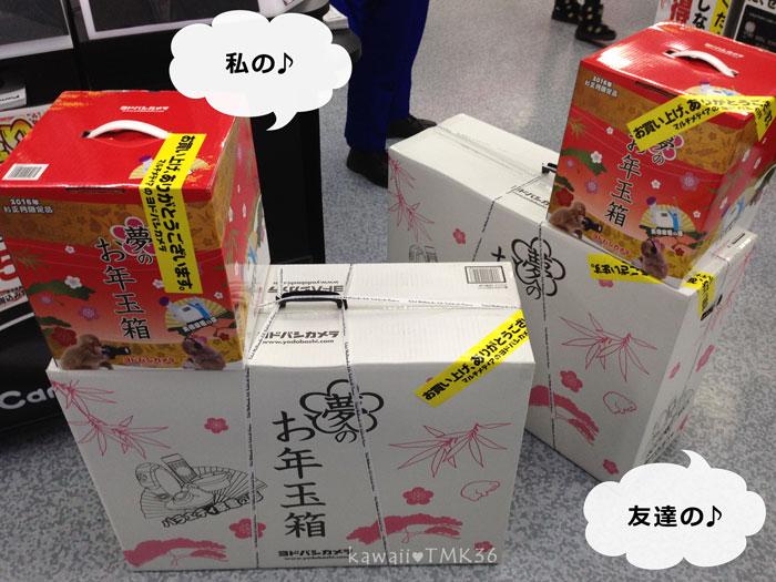 ヨドバシカメラの福袋GET!2016