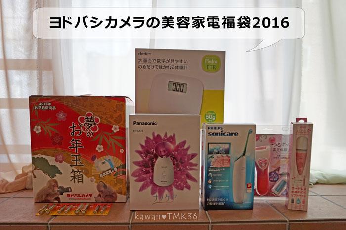 ヨドバシカメラ福袋2016 美容家電の夢 中身ネタバレ