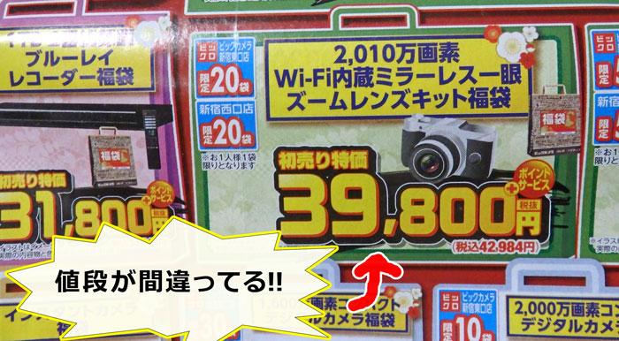 ビックカメラのチラシ、福袋の値段が間違ってる!