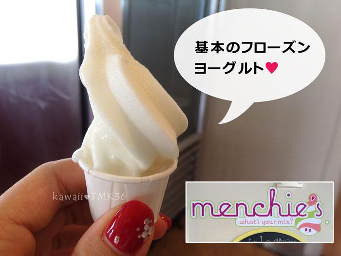Menchie's(メンチーズ) 基本のフローズンヨーグルト、試食中~♪