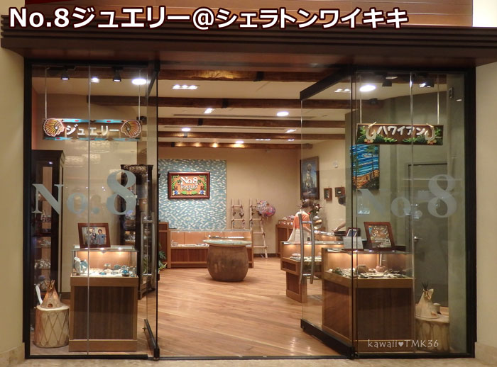 No.8 jewelry(ナンバーエイトジュエリー)@シェラトンワイキキホテル