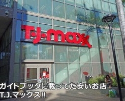 ガイドブックに載ってた安いお店T.J.maxx(T.J.マックス)