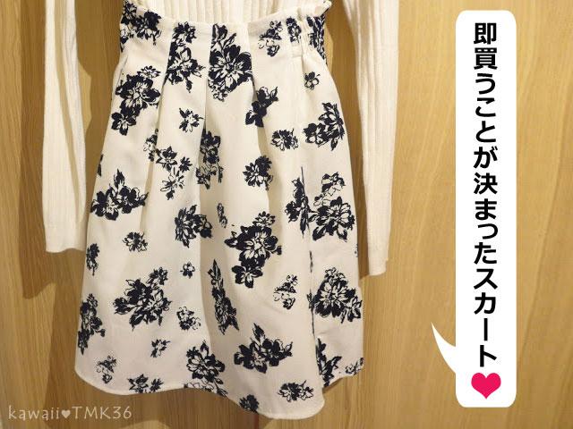 しまむらで、即買い決定のスカート☆