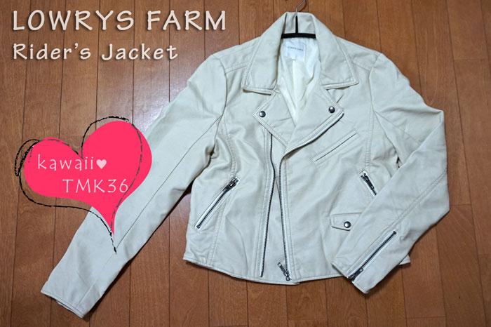LOWRYS FARM(ローリーズファーム) 白のライダースジャケット