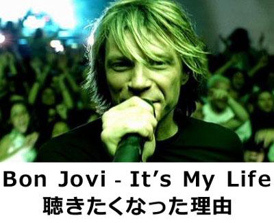 Bon Jovi(ボン・ジョヴィ) - It's My Life
