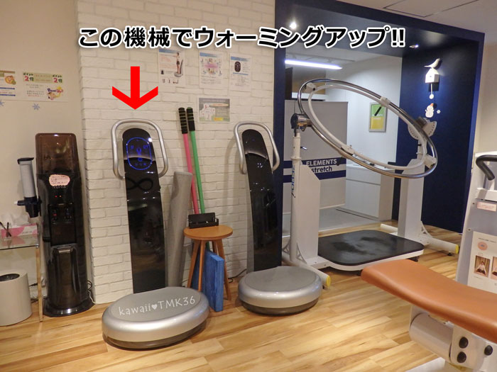 振動するマシンで、筋肉をほぐしてウォーミングアップ